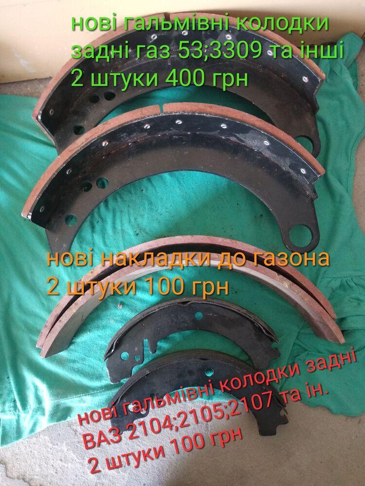Продам гальмівні колодки задні нові Газ 53; 3309 ; накладки до газона; гальмівні колодки задні нові ВАЗ 2104;05;07.