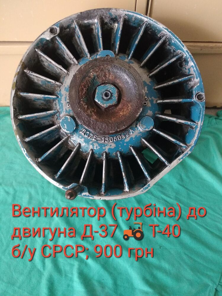Продам запчастини двигуна Д-37🚜 Т-40  б/у