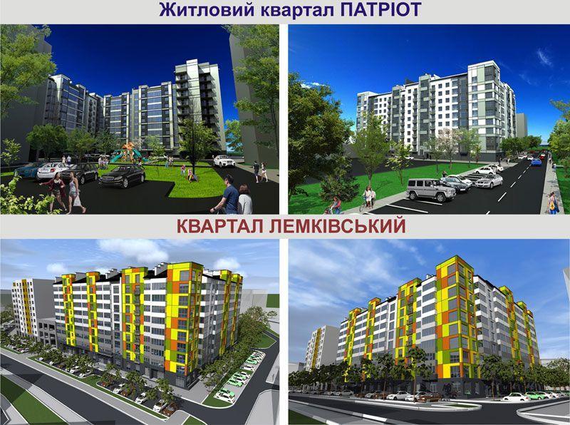 Квартал Лемківський. Квартал Патріот