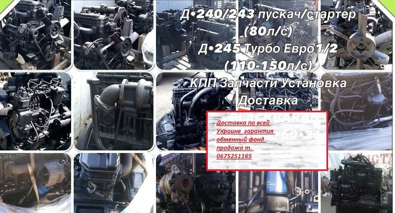 Пропонуємо продаж та кп. ремонт двигунів Камаз ЯМЗ Камінс Перкінс МТЗ Д-245.