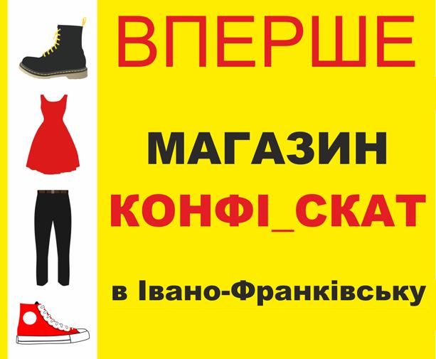Вперше в Івано-Франківську магазин Конфі_скат