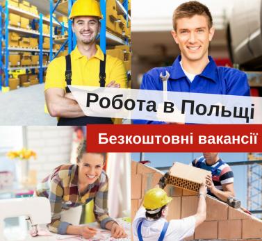 Робота в Польщі. 15 зл/год.