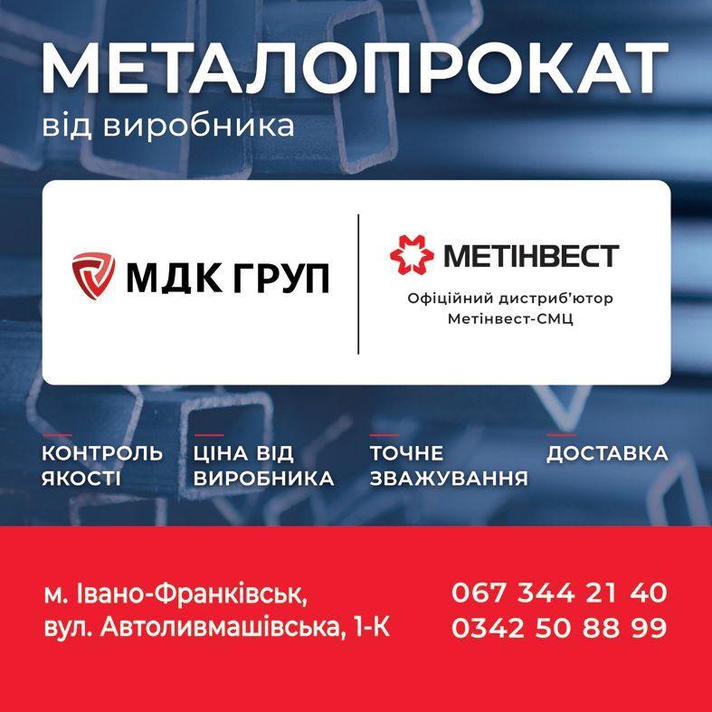 Металопрокат в асортименті від МДК ГРУП