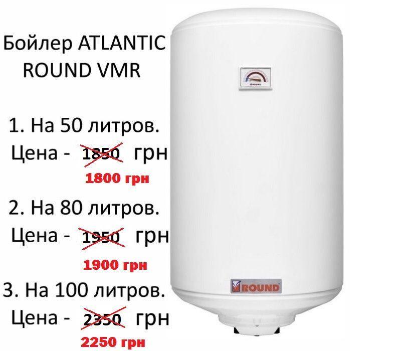 Бойлер водонагрівач Атлантік Atlantic ROUND VMR 50, 80, 100л Раунд
