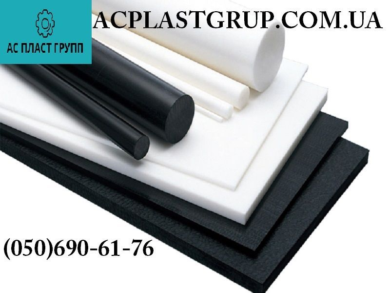 Фторопласт, поліамід, поліпропілен, оргскло, текстоліт, пароніт, поліетилен, гума технічна.