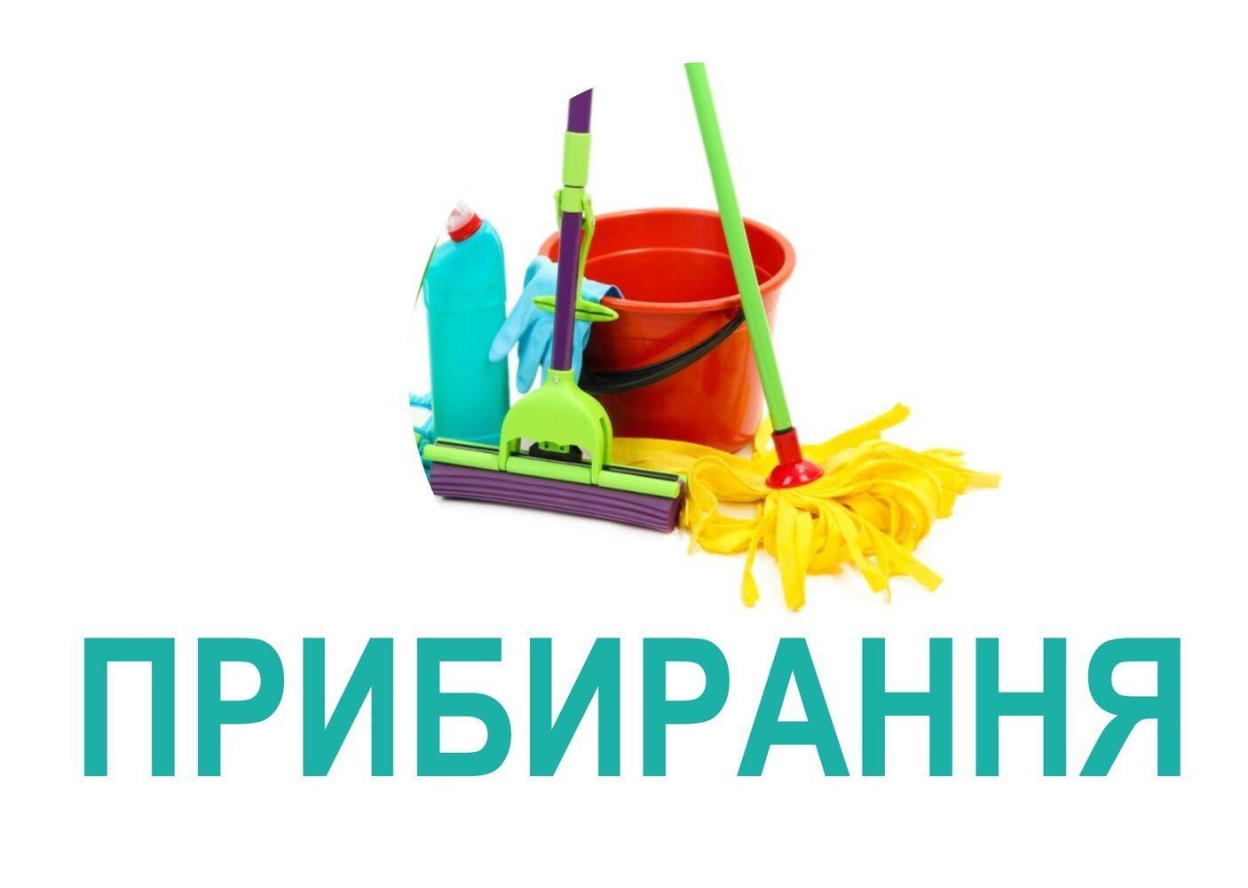 Прибирання квартир, будинків, приміщень