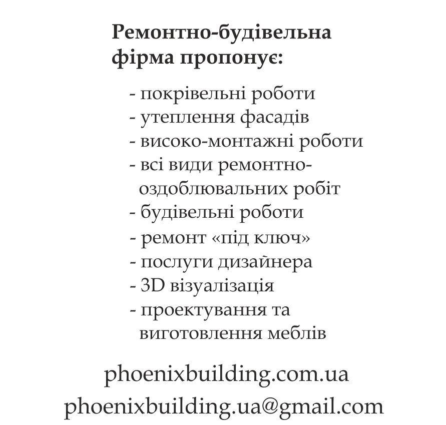 Ремонтно-будівельна фірма пропонує: