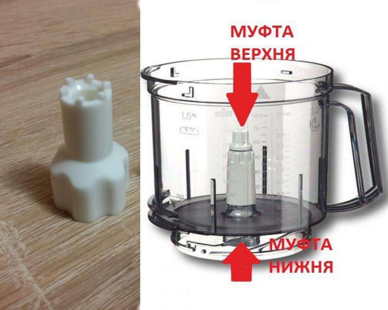 Муфта (ремкомплект) до великої чаші BRAUN K700, FX3030 (3200041)