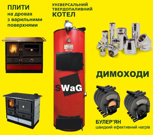 ТЕПЛОКРАМ альтернативне опалення, енергозбереження