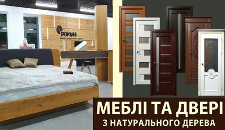 Двері та меблі. РОМАН.