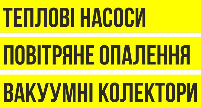 ДП Маріланс-Україна. Теплові насоси