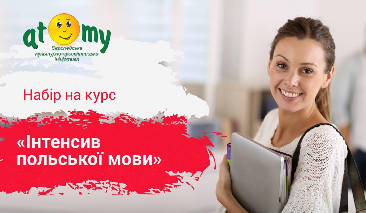 Вивчай польську мову