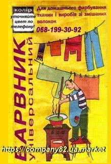 Барвник для тканини: оновлюйте одяг, джинси