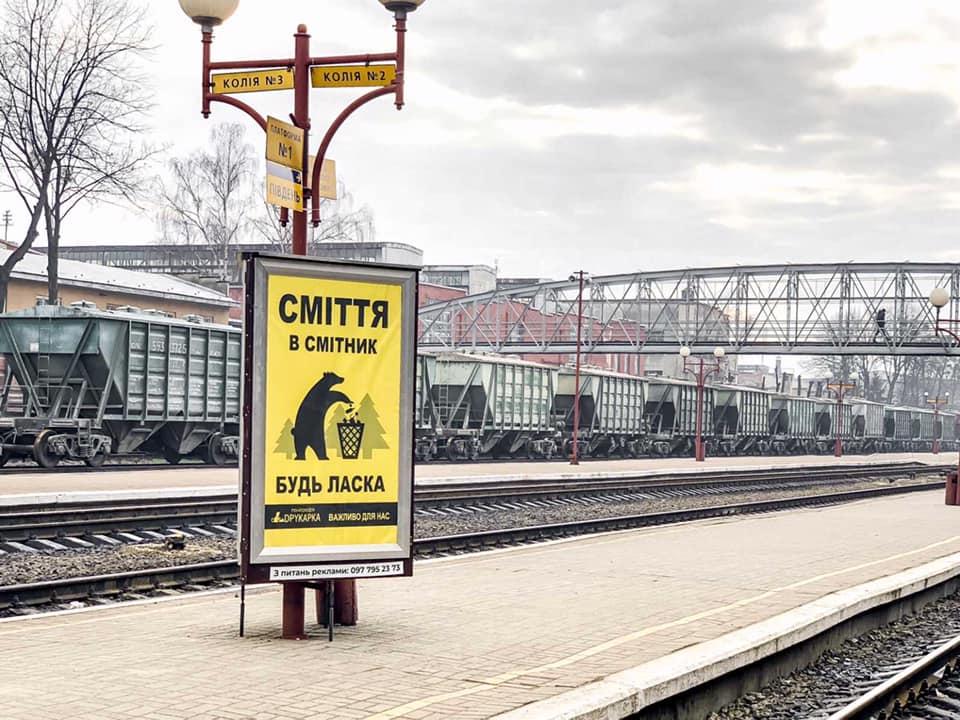 Реклама на пероні залізничного вокзалу Івано-Франківськ