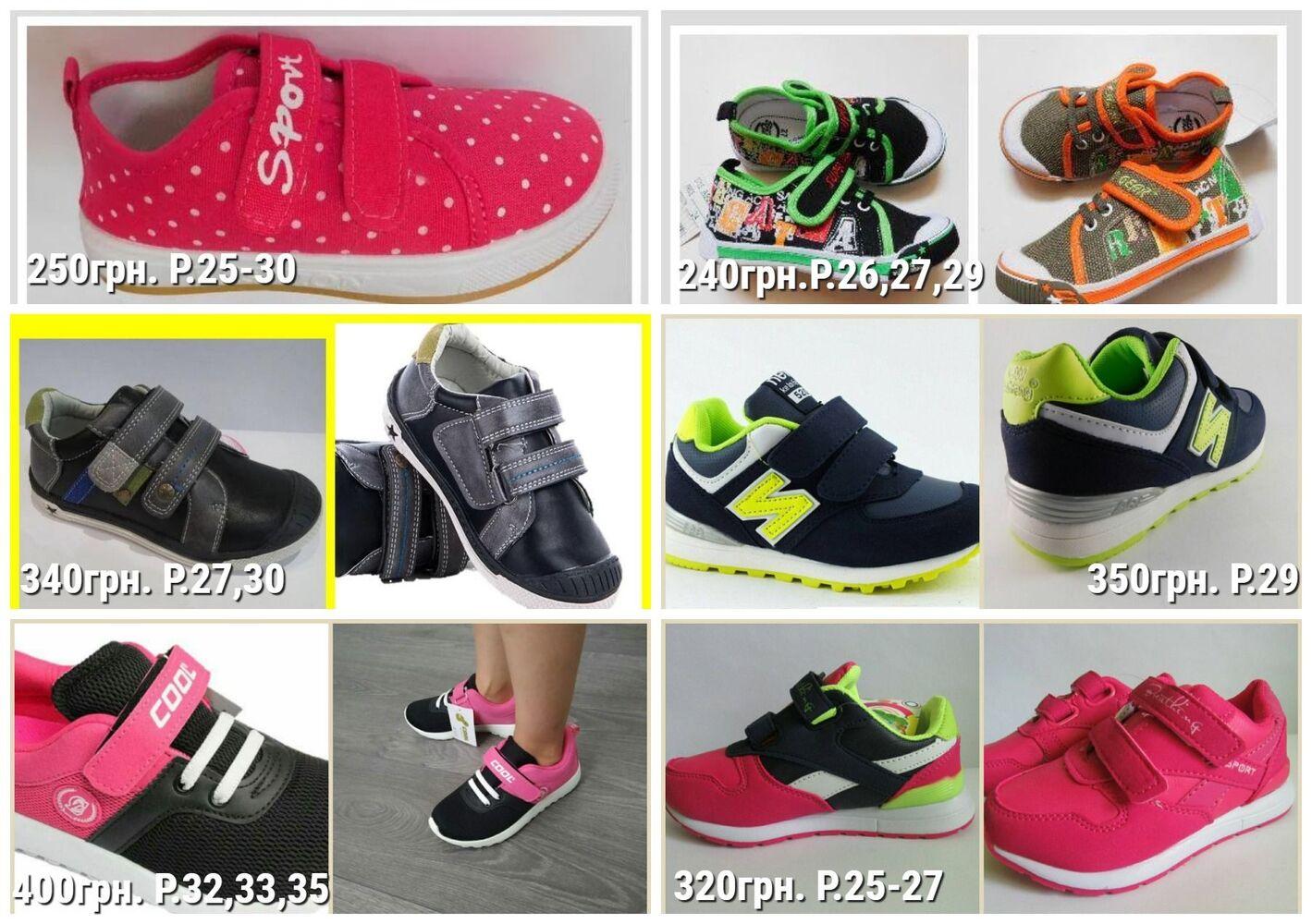 Дитяче і підліткове взуття