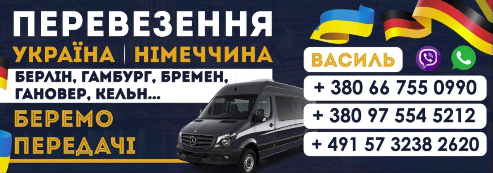 Пасажирські перевезення Україна-Німеччина