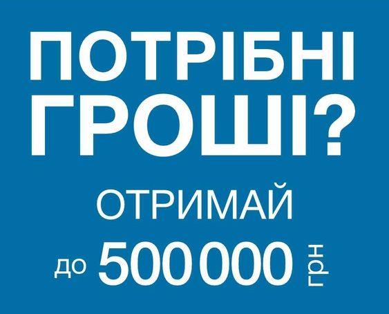 Гроші до 500 000 грн