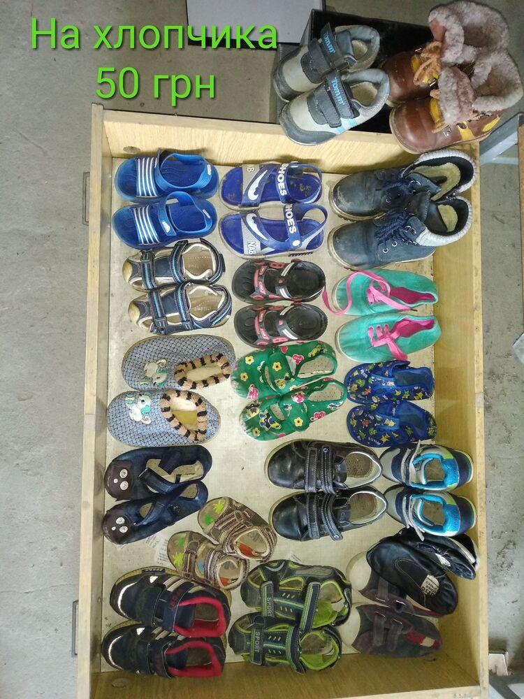 Дитяче взуття на хлопчика від 1 до 6 років, 50 грн.