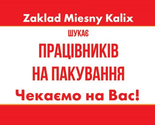 KaliX (Польща) шукає працівників на пакування.