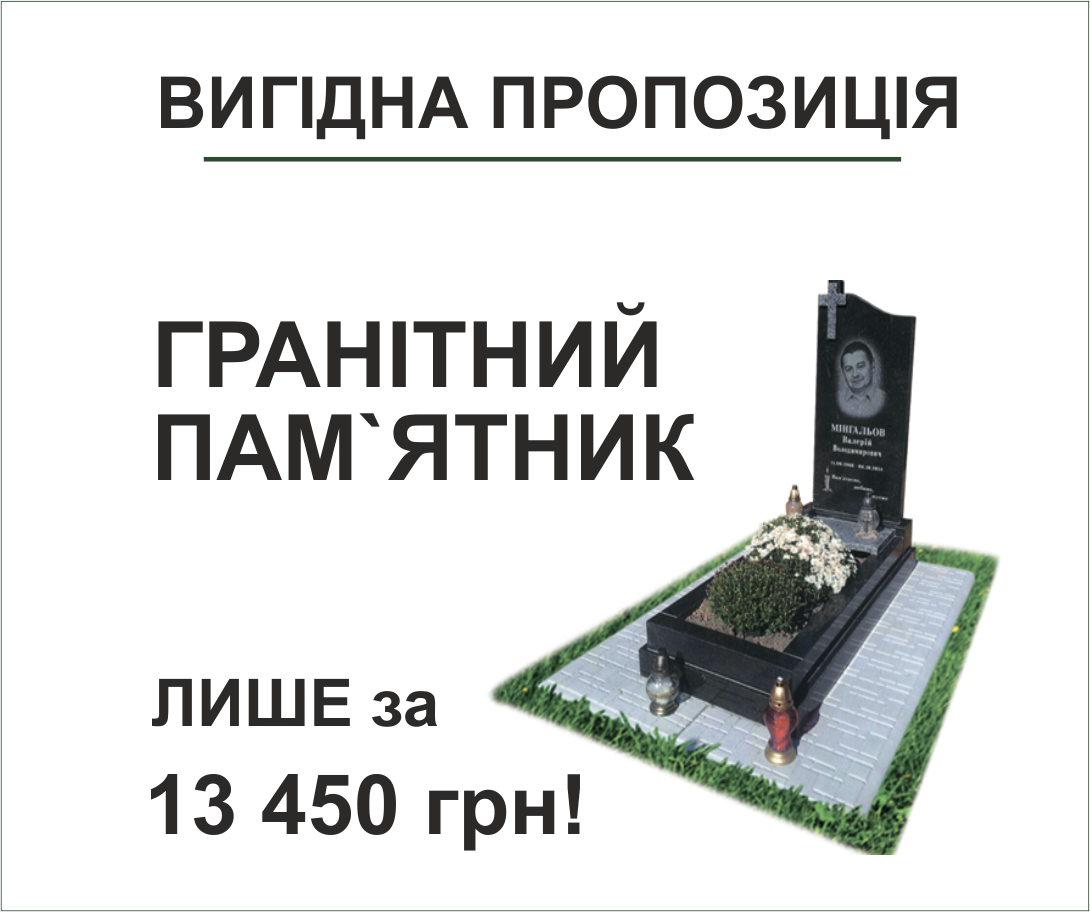 Фото пропозиції Гранітний пам'ятник. Вигідна пропозиція від компанії МЕМОРІЯ, ГРАНІТНІ ПАМ'ЯТНИКИ