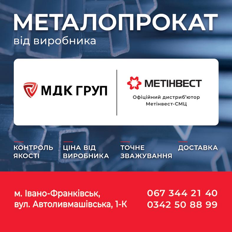 Фото пропозиції Металопрокат від виробника від компанії МДК ГРУП, ТзОВ
