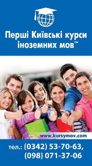 Фотографія профілю користувача Перші київські іноземних мов