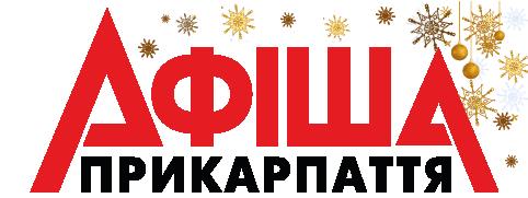 Логотип Афіша Прикарпаття