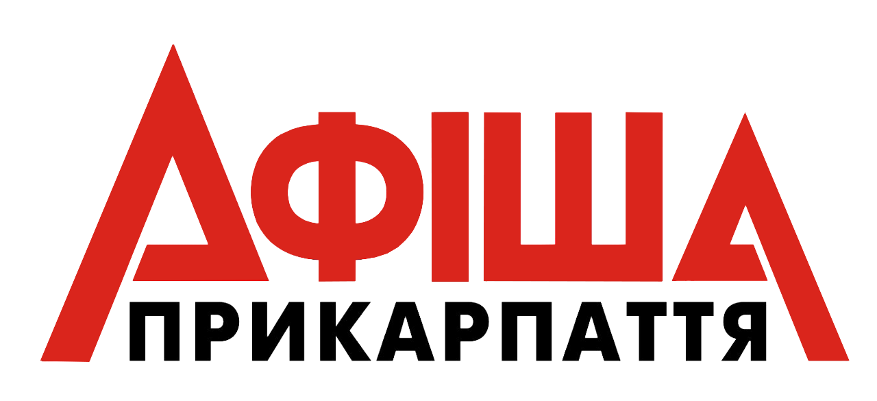 Логотип компанії Афіша Прикарпаття