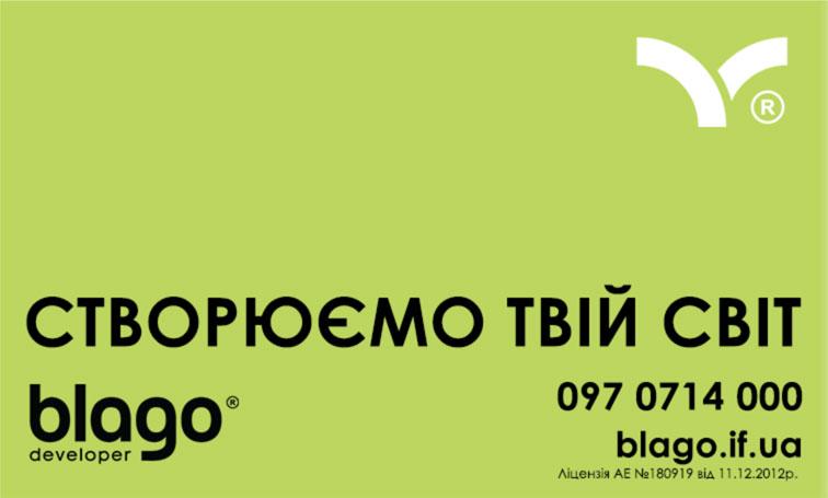 Будівельна компанія Благо