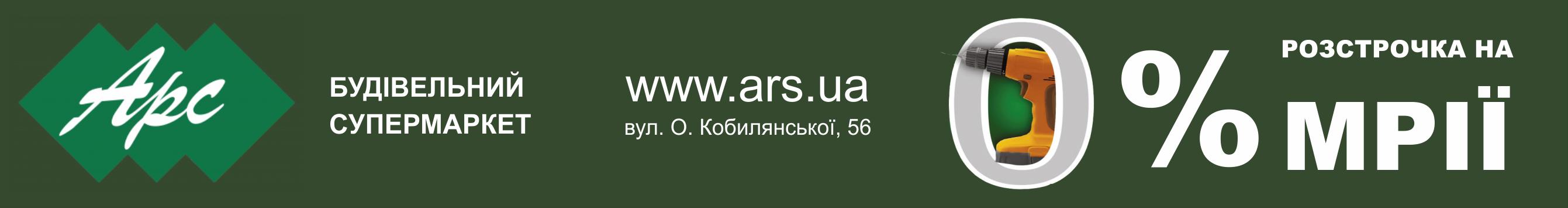 Арс-кераміка
