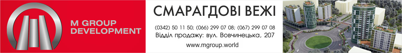 Мельник Смарагдові